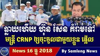 លោក ហ៊ុន សែន គំរាមមន្រ្តីបក្សសង្រ្គោះជាតិឲ្យចុះចូលជាមួយខ្លួន, Cambodia Hot News, Khmer News