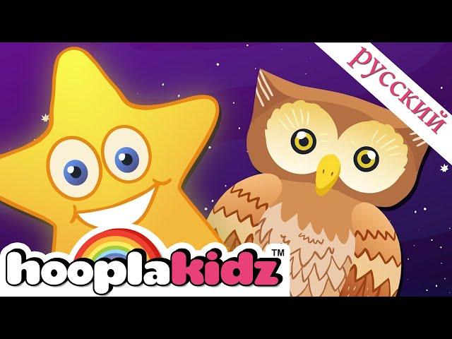 мерцать мерцать маленькая звезда | Колыбельные для детей | Twinkle twinkle little star | HooplaKidz