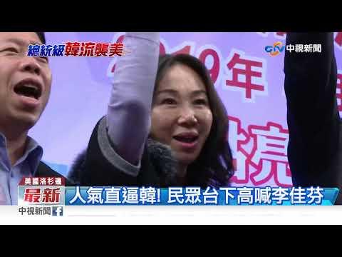 李佳芬隨行當保母 人氣直逼韓國瑜│中視新聞20190415