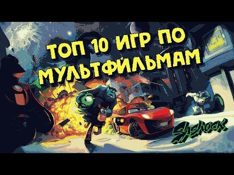 ТОП 10 ИГР ПО МУЛЬТФИЛЬМАМ \ ПОДБОРКА (игры по мультикам)