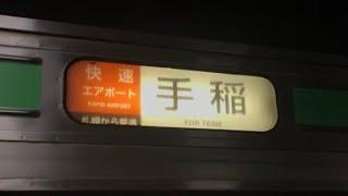 【1日4本のみ!!】快速エアポート手稲行《721系 南千歳駅到着》