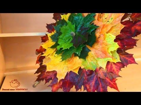 Как украсить зонт листьями