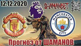 Манчестер Юнайтед против Манчестер Сити ставка на матч 12.12.2020 #спорт #прогнозы #shamanbet