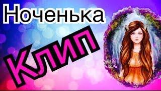 Клип//Ноченька//Тина Король//Elina Werner