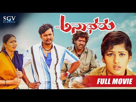 Anatharu Kannada Full Movie | Kannada New Movies Full 2015 | Upendra, Darshan, Radhika | Munirathna