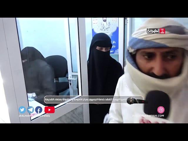 كاميرا الهوية│ تتفقد خدمة الجمهور بمركز الأمومة والطفولة بصنعاء القديمة│ناصر الدبا