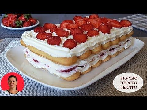 Потрясающий Торт за