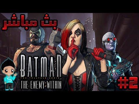 الحلقة التانية من BATMAN THE  ENEMY WITHIN SEASON 2
