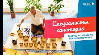видео Горящие путевки в санаторий «Родник Алтая»