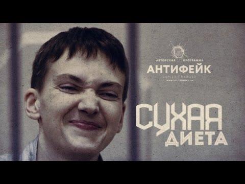 Надежда Савченко умерла от голода и пыток