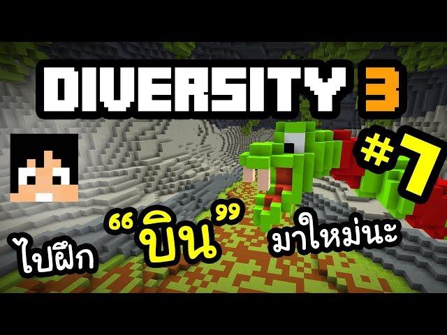 Diversity 3 - บินปุ๊บตายปั๊บ #7 | Diversity Elytra