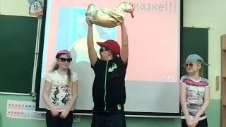 Дети придумали на урок песню (Макс Корж-Небо поможет нам)