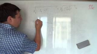 Алгебра 11 класс. 5 сентября. Понятие корня степени n й степени #5