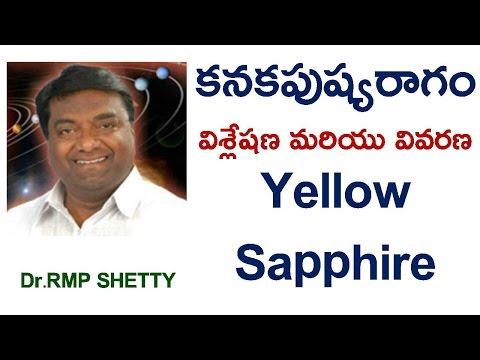 Yellow Sapphire    р░Хр░ир░Хр░кр▒Бр░╖р▒Нр░пр░░р░╛р░Чр░В р░╡р░┐р░╢р▒Нр░▓р▒Зр░╖р░г р░ор░░р░┐р░пр▒Б р░╡р░┐р░╡р░░р░г  Complete explanation of Yellow Sapphire  Astro