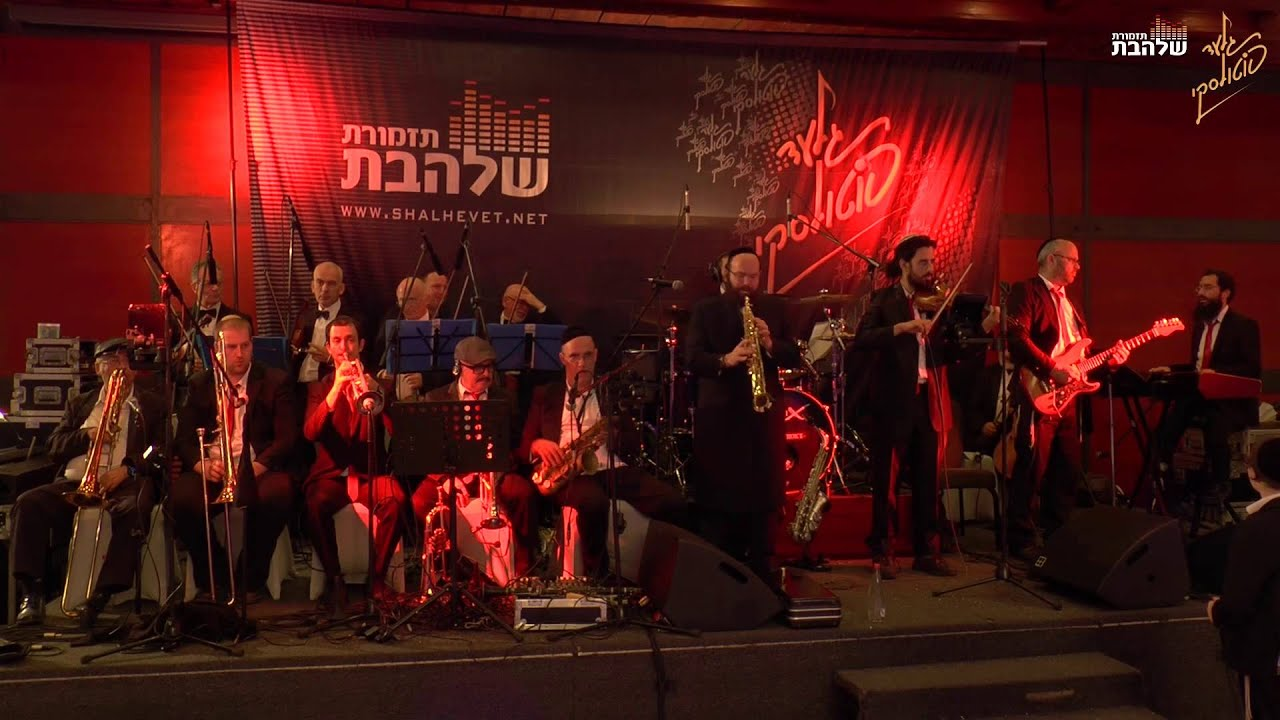 קטונתי - יונתן רזאל - בביצוע תזמורת שלהבת