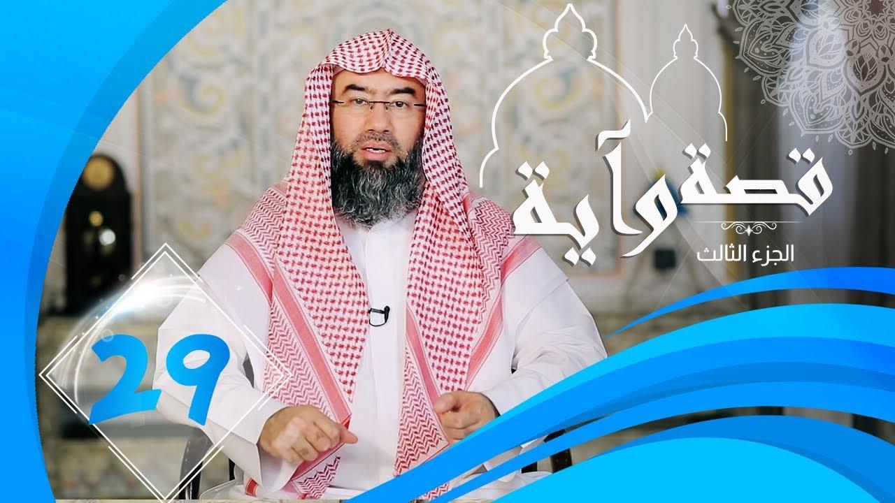 برنامج قصة وآية 3 الشيخ نبيل العوضي (حلقة 29)