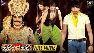 Yamaho Yama Telugu Full Movie | Srihari | Sairam Shankar | Sanjjana Galrani | Parvathi Melton