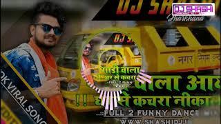 Gadi Wala Aaya Ghar See Kachra Nikal Tapori Dance Mix