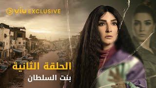 مسلسل بنت السلطان رمضان ٢٠٢١ - الحلقة ٢ | Bent El Sultan - Episode 2