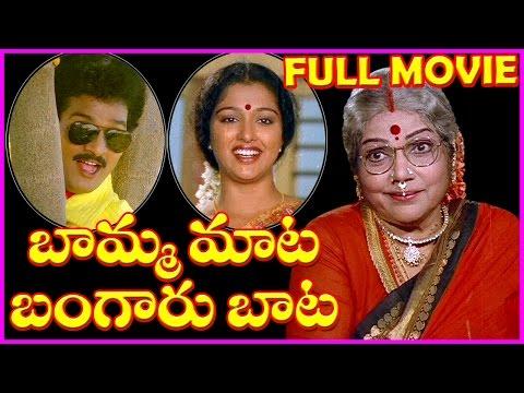 Bamma Maata Bangaru Baata Telugu Full Length Movie    Rajendraprasad,Gowthami
