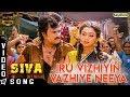 Siva (1989) Iru Vizhiyin Video Song - Rajinikanth   Raghuvaran   Ilaiyaraaja   Janagaraj   Bayshore