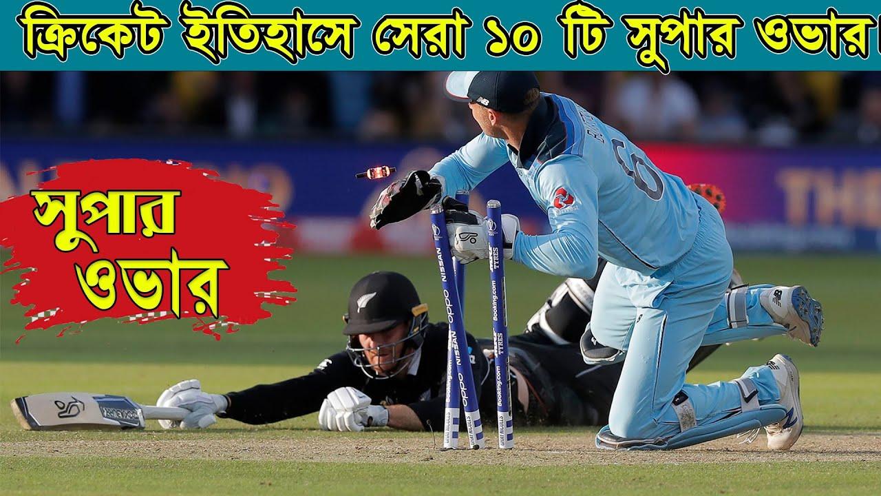 ক্রিকেট ইতিহাসে সেরা ১০ টি সুপার ওভার। Top 10 Super Over in Cricket History ।। FactBD