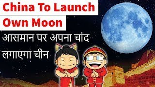 China's Own Moon to launch in 2020 आसमान पर अपना चांद लगाएगा चीन Can India do it too?