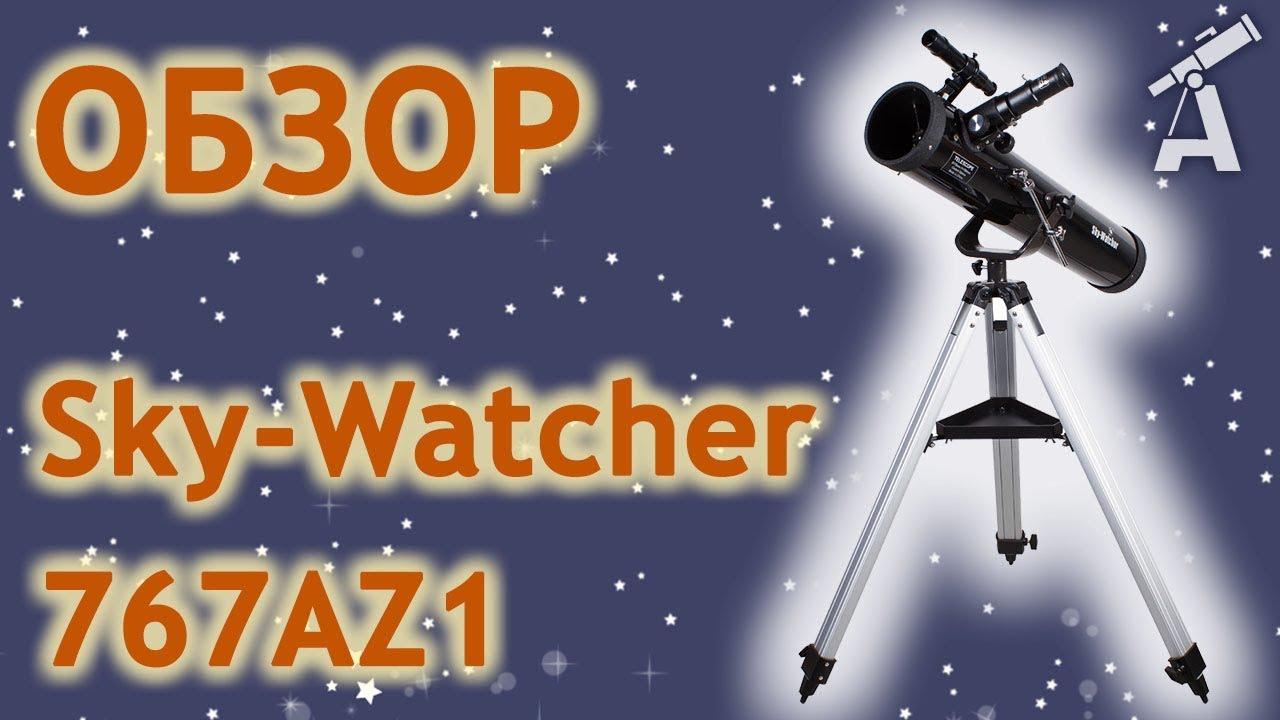 Обзор телескопа Sky-Watcher BK P150750EQ3-2 - YouTube