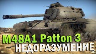 М48А1 (Patton 3) Обзор в War Thunder | НЕДОРАЗУМЕНИЕ
