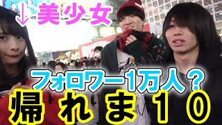 渋谷でツイッターのフォロワー1万人以上の人を探すまで帰れま10!!!
