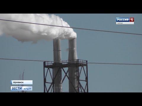 Тяжело дышать: в Армянске пытаются выяснить что за вещество попало в атмосферу