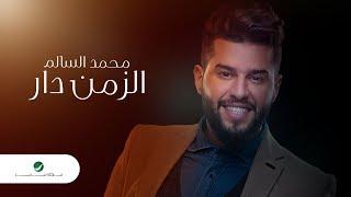 Mohamed AlSalim ... Alzeman Dar - 2019 | محمد السالم ... الزمن دار - بالكلمات