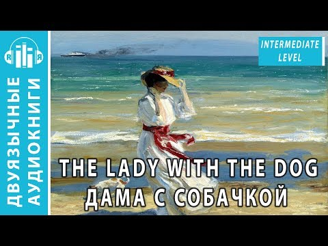 Аудиокнига на английском языке с переводом (текст): Дама с собачкой, The Lady with the Dog