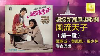譚順成 黃鳳鳳 Tam Shun Cheng Wong Foong Foong -  第一段 Di Yi Duan (Original Music Audio)
