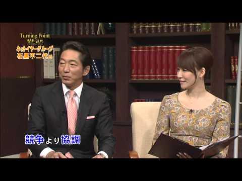 【賢者の選択】ネットイヤー  対談テレビ番組 Japanese company president interview CEO TV   business ビジネス