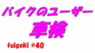 バイクのユーザー車検 寝屋川車検場 ゼファー400 Kawasaki thumbnail