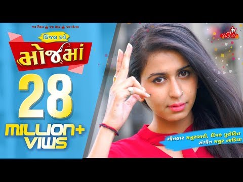 Kinjal Dave - Moj Ma | Latest Gujarati New Song 2018  | Raghav Digital