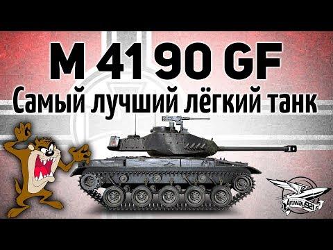 leKpz M 41 90 mm GF - Самый лучший лёгкий прем-танк решили продавать