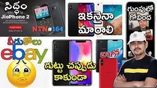 Nanis TechNews Episode 164: Moto P30, Moto P30 Note, Moto P30 Play, in Telugu ~ Tech-Logic