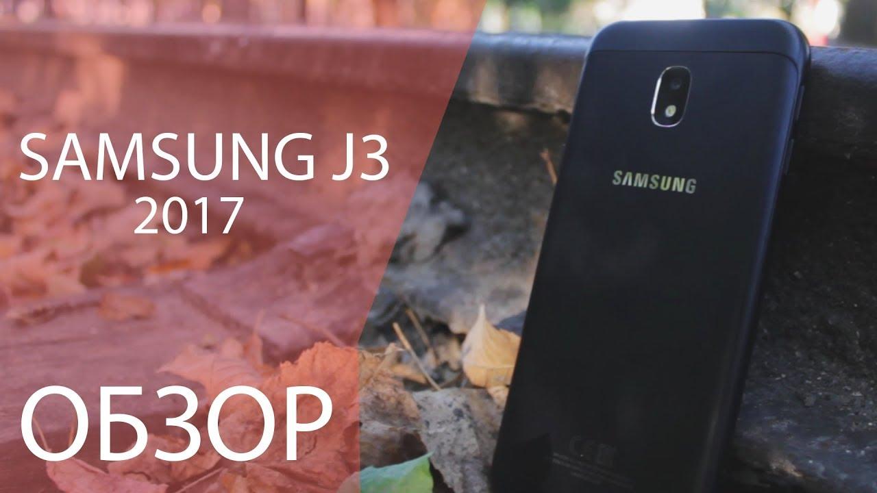Лучший бюджетный смартфон Samsung - Galaxy J3 2019