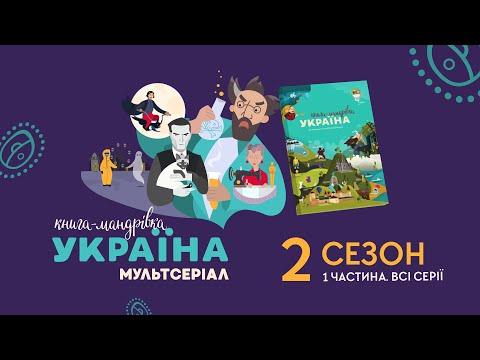 «Книга-мандрівка. Україна». 2 сезон, всі серії (1 ч.)