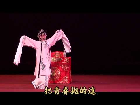 崑曲-牡丹亭-驚夢-1     Kunqu-Peony Pavilion-The Interrupted Dream-1