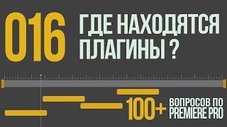 Premiere 100+. 016 Где Находятся Плагины?