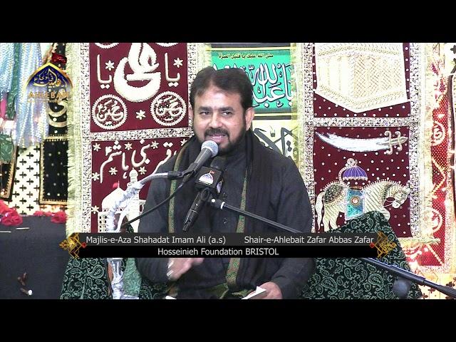 Majlis Shahadat Imam Ali as I Allama Syed Kalbe Abbas Rizvi I Zafar Abbas Zafar I Bristol I 22 Ramza