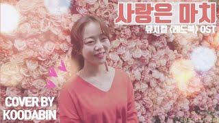 뮤지컬 레드북 - 사랑은 마치 Cover by. KOO…