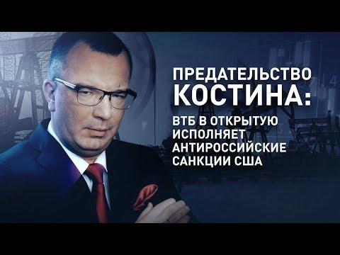 Предательство Костина: ВТБ