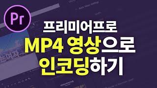 #핵쉬운프리미어프로강좌 : mp4로 영상저장하기