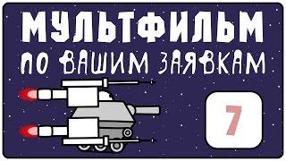 Мультфильм по заявкам №7 [World of Tanks]