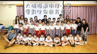 Publication Date: 2018-10-25 | Video Title: 電影生命教育日營 (小學) (大埔循道衛理聯小學)