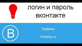Как восстановить логин и пароль в контакте. Что делать если забыл логин и пароль вконтакте(Видео инструкция для сайта http://vksetup.ru ////////////////////////////////////// Ссылка на видео - https://youtu.be/FCVfARJhS68 Подписка на..., 2016-03-02T15:11:55.000Z)